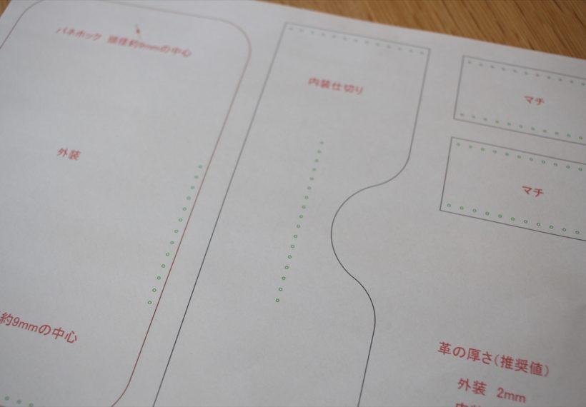 型紙_縫い穴参考写真