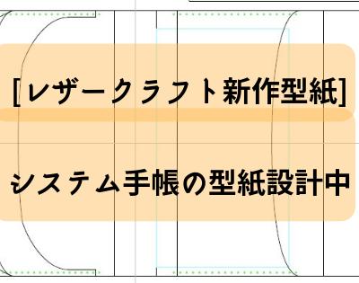 [レザークラフト新作型紙] システム手帳の型紙設計中